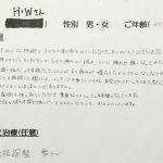 武蔵野市境 産後の腰痛 30代女性 H.Wさん