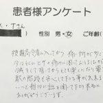 武蔵野市境 膝痛 70代女性 K.Tさん