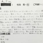 武蔵野市境 産後の腰痛 40代女性 A.Tさん