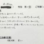 武蔵野市境 産後骨盤矯正 30代女性 A.Nさん