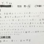 武蔵野市境 腰痛 30代女性 Y.Tさん