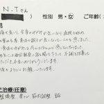 武蔵野市 肩こり 20代女性 N.Tさん