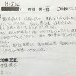 武蔵野市境 O脚 50代女性 H.Sさん