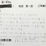 武蔵野市境 腰痛 70代女性 E.Kさん