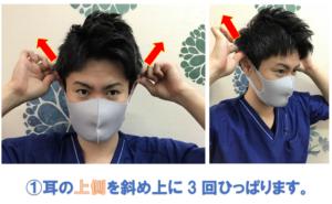 ウィル鍼灸整骨院 マスク頭痛体操1