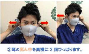 ウィル鍼灸整骨院 マスク頭痛体操2