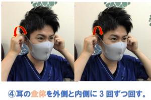 ウィル鍼灸整骨院 マスク頭痛体操4