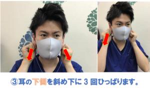 ウィル鍼灸整骨院 マスク頭痛体操3